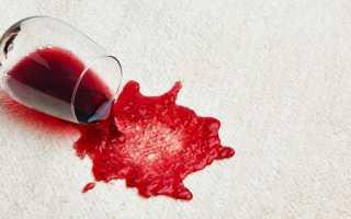 Как и чем вывести пятно от красного вина с белой одежды