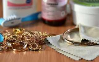Как почистить золотые украшения с камнями в домашних условиях