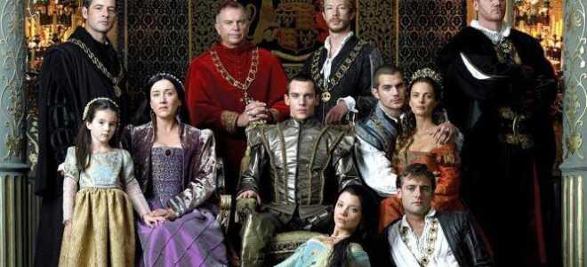 Топ-7 лучших исторических сериалов про королей и королев