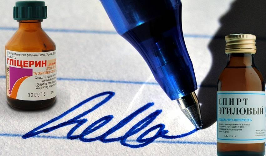 Вывести гелевую ручку