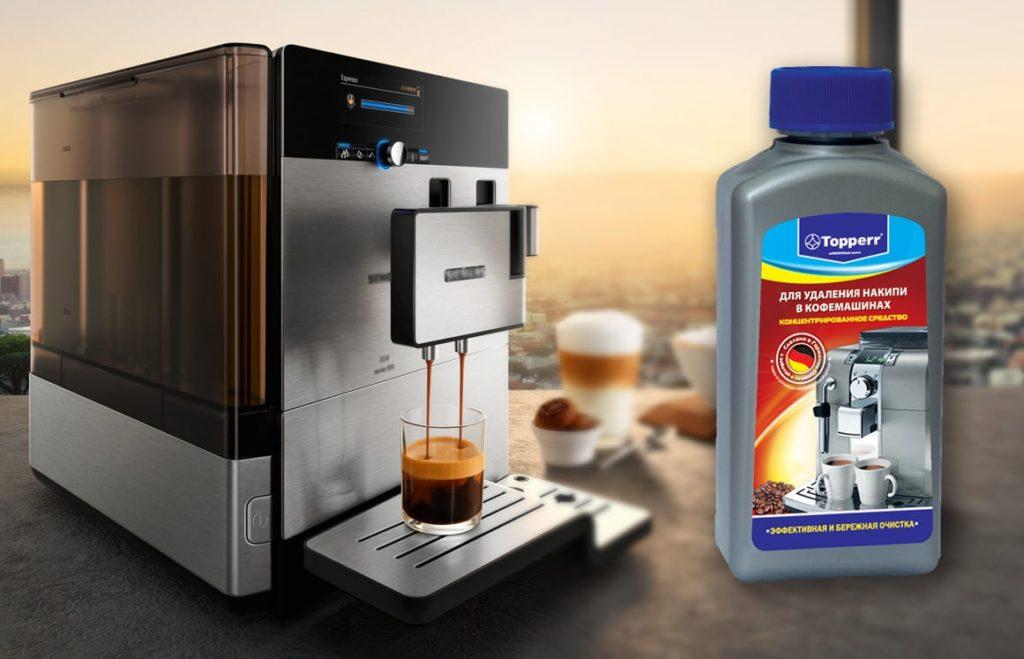 Жидкий раствор для чистки кофемашины
